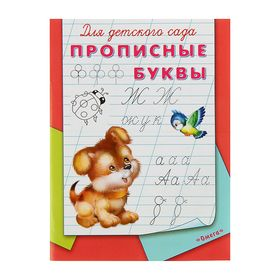 Раскраска-пропись для детского сада «Прописные буквы»