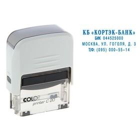 Оснастка автоматическая для штампа Colop Printer 20C, 38 х 14 мм, белая