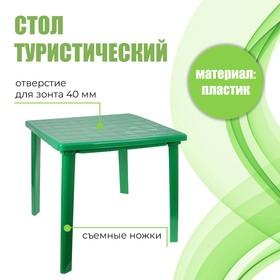 Стол квадратный, размер 80 х 80 х 74 см, цвет зелёный Ош
