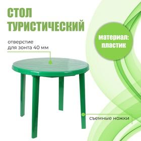 Стол круглый, размер 90 х 90 х 75 см, цвет зелёный Ош