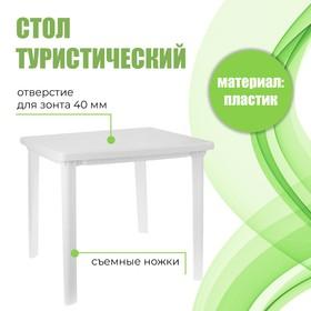 Стол квадратный, размер 80 х 80 х 74 см, цвет белый Ош