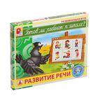 Настольная игра «Готов ли ребёнок к школе? Развитие речи»