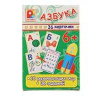 Настольная игра «Игры с карточками: Азбука»