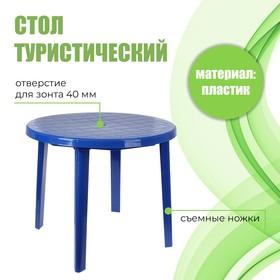 Стол круглый, размер 90 х 90 х 75 см, цвет синий Ош