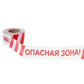 Лента оградительная 'Опасная зона', красно-белая, ширина 7,5 см, 250 м Ош