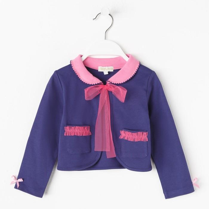 Жакет для девочки, рост 92 см (52), цвет синий/розовый