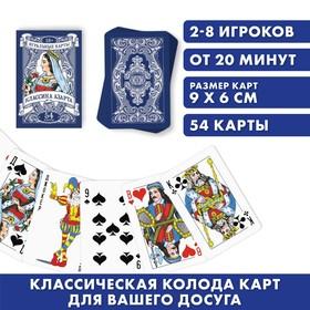 Игральные карты «Классика азарта», 36 карт Ош