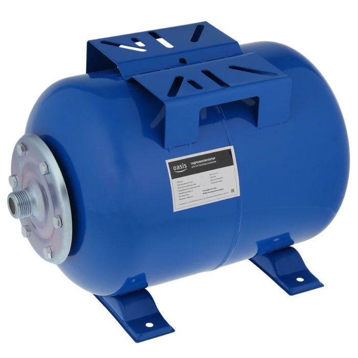 Гидроаккумулятор Oasis GH-50N, для систем водоснабжения, горизонтальный, 50 л