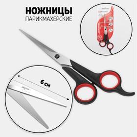 Ножницы парикмахерские, с упором, лезвие — 6 см, цвет чёрный/красный, H-087 Ош