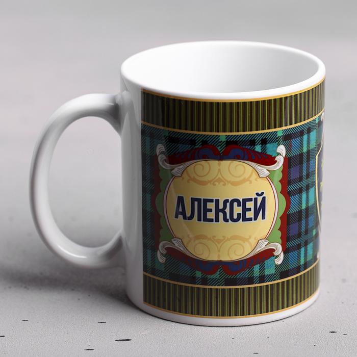 "Кружка ""Алексей"" 330 мл"
