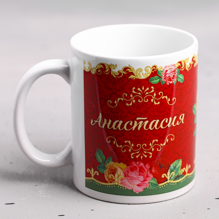 Кружка Анастасия 330 мл