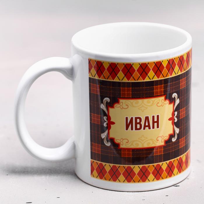 "Кружка ""Иван"" 330 мл"