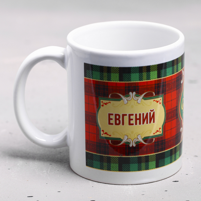 "Кружка ""Евгений"" 330 мл"