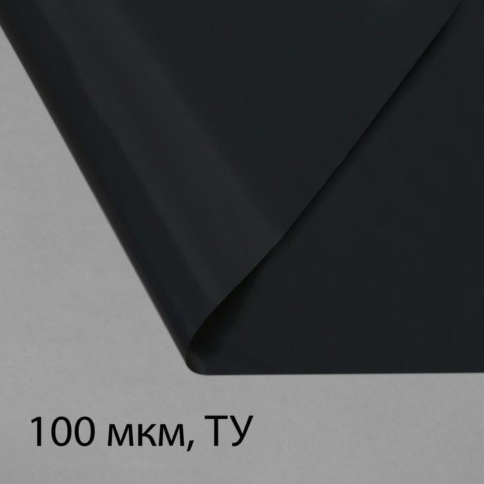 Плёнка полиэтиленовая, техническая, толщина 100 мкм, 3 × 100 м, рукав (1,5 м × 2), чёрная, 2 сорт