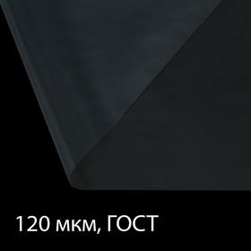 Плёнка полиэтиленовая, толщина 120 мкм, 3 × 5 м, рукав (1,5 м × 2), прозрачная, 1 сорт, ГОСТ 10354-82 Ош