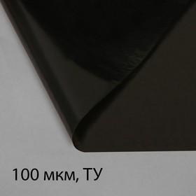 Плёнка полиэтиленовая, техническая, толщина 100 мкм, 3 × 10 м, рукав (1,5 м × 2), чёрная, 2 сорт, Эконом 50 % Ош