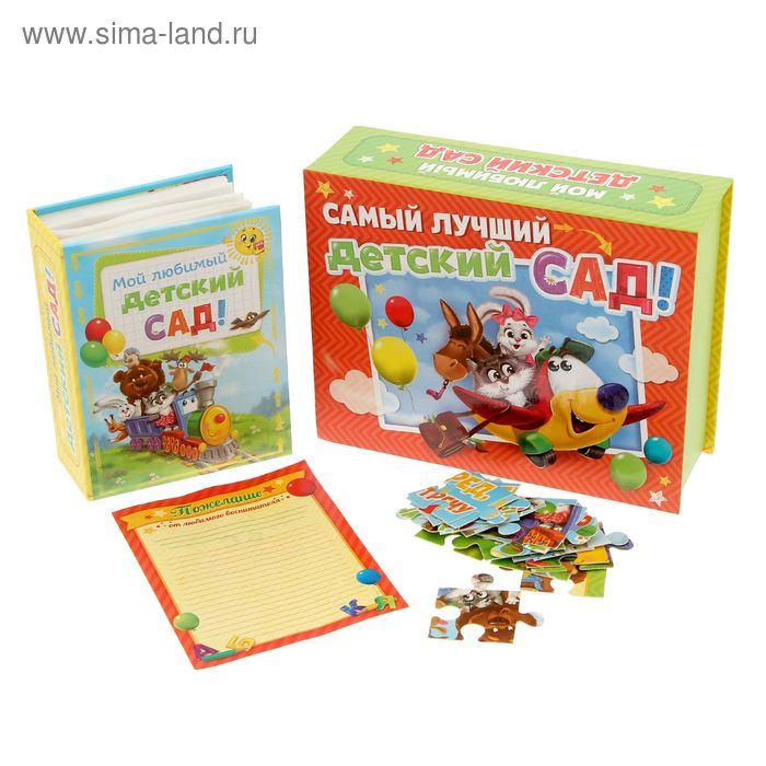 """Набор в коробке-шкатулке """"Самый лучший детский сад"""": фотоальбом, пожелание и мозаика"""