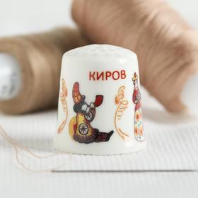 Напёрсток сувенирный «Киров» Ош