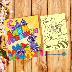 Фреска песком в открытке 'С днем рождения' + блёстки Ош