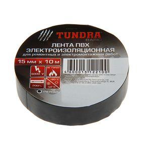 Изолента TUNDRA, ПВХ, 15 мм х 10 м, 130 мкм, черная Ош