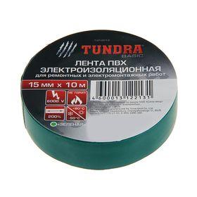 Изолента TUNDRA, ПВХ, 15 мм х 10 м, 130 мкм, зеленая Ош