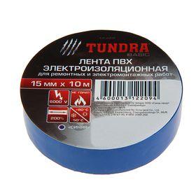 Изолента TUNDRA, ПВХ, 15 мм х 10 м, 130 мкм, синяя Ош
