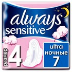 Прокладки «Always» Ultra Sensitive Night, 7 шт