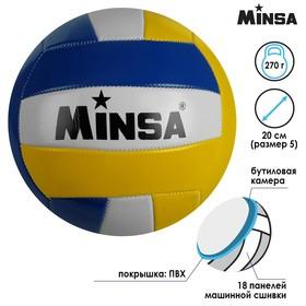 Мяч волейбольный Minsa, PVC, машинная сшивка, размер 5 Ош