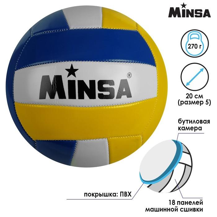 Мяч волейбольный Minsa, PVC, машинная сшивка, размер 5, 18 панелей, 260 г