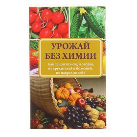 Урожай без химии. Севостьянова Н. Н. Ош