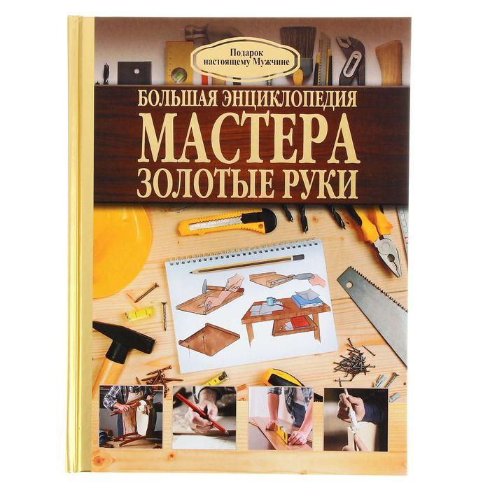 Большая энциклопедия мастера золотые руки. Джеймсон Р.