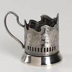 Подстаканник Кольчугцветмет «9 мая», стакан d=6,1 см, никелированный, с чернением - Фото 2