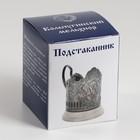 Подстаканник Кольчугцветмет «9 мая», стакан d=6,1 см, никелированный, с чернением - Фото 3