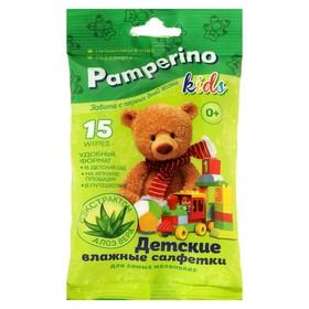 Влажные салфетки Pamperino, детские, 15 шт.