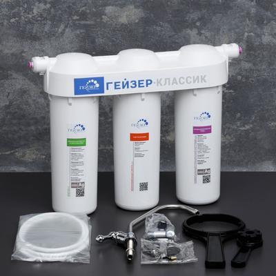Система для фильтрации воды для комплексной очистки «Гейзер. Классик»