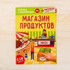Развивающая игра с многоразовыми наклейками «Магазин», 110 наклеек
