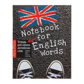 Тетрадь для записи английских слов «Кеды», 32 листа, обложка мелованный картон