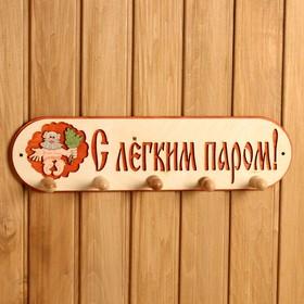 """Вешалка 5 рожковая """"С легким паром"""""""