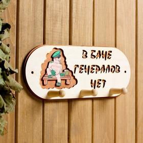 Вешалка 3 рожковая 'В бане генералов нет' Ош