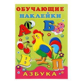 Обучающие наклейки «Азбука»