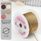 Нить для плетения, d = 2 мм, 25 ± 1 м, цвет золотой №5