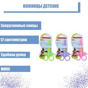 Ножницы детские, 12 см, «Стрекоза», пластиковые, МИКС Ош