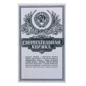 Подарочный альбом с настоящими монетами 'Сберкнижка, 5 рублей' Ош