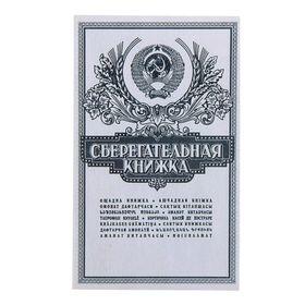 Подарочный альбом с настоящими монетами 'Сберкнижка, 25 рублей' Ош