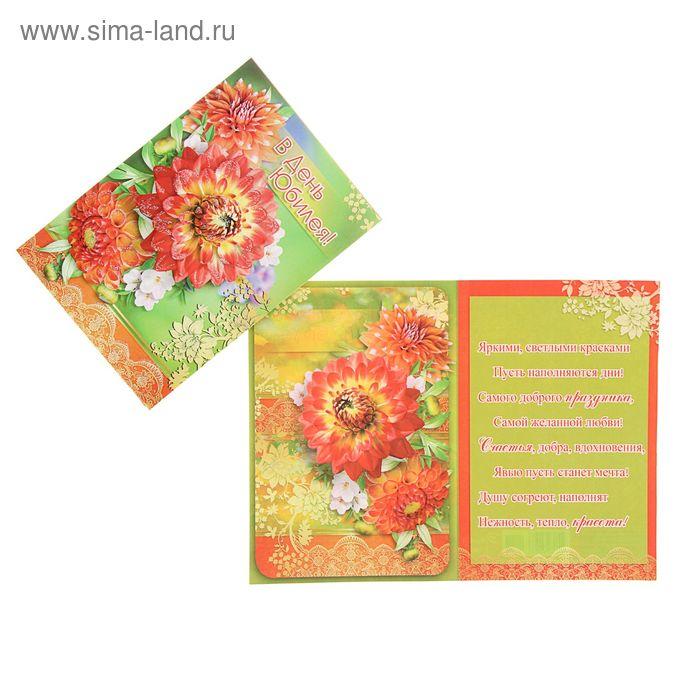 открытки на юбилей в спб недорого одно