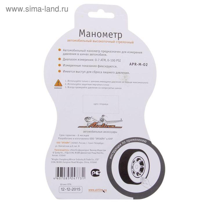 Манометр, механический, стрелочный, металлический, до 7 атм
