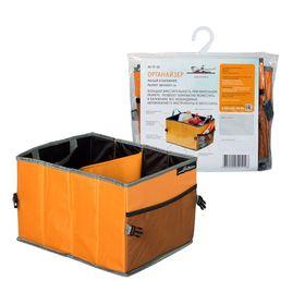 Органайзер в багажник, малый, 38 × 30 × 25 см