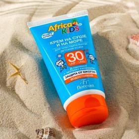 Крем детский Africa Kids для защиты от солнца на суше и на море, SPF 30, 150 мл Ош