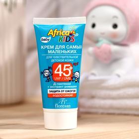 Солнцезащитный крем Africa Kids baby для самых маленьких, SPF 45+, 50 мл Ош