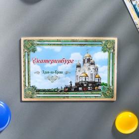 Магнит двусторонний «Екатеринбург» Ош